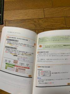 宅建士の教科書内容