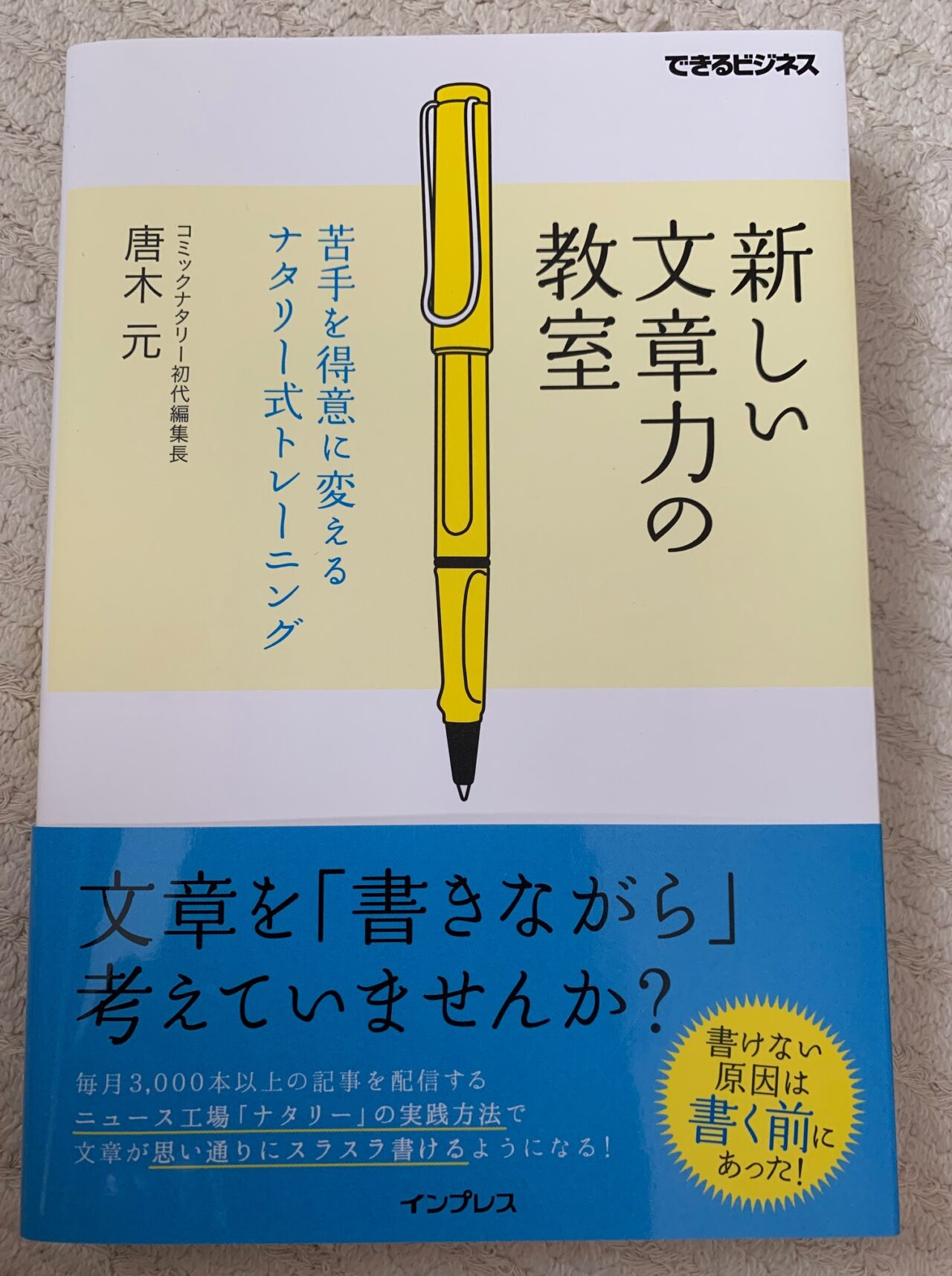 【書評】「新しい文章力の教室」を読んでみました
